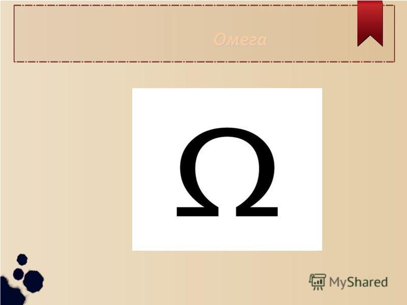 Сопоставление кириллицы и алфавита современного русского языка Утеряно 16 букв: омега, кси, фита, пси, ижица, юс большой и юс малый, ять и другие.