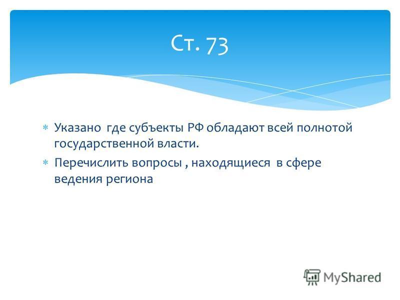 Указано где субъекты РФ обладают всей полнотой государственной власти. Перечислить вопросы, находящиеся в сфере ведения региона Ст. 73
