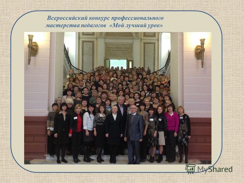 Всероссийский конкурс профессионального мастерства педагогов «Мой лучший урок»