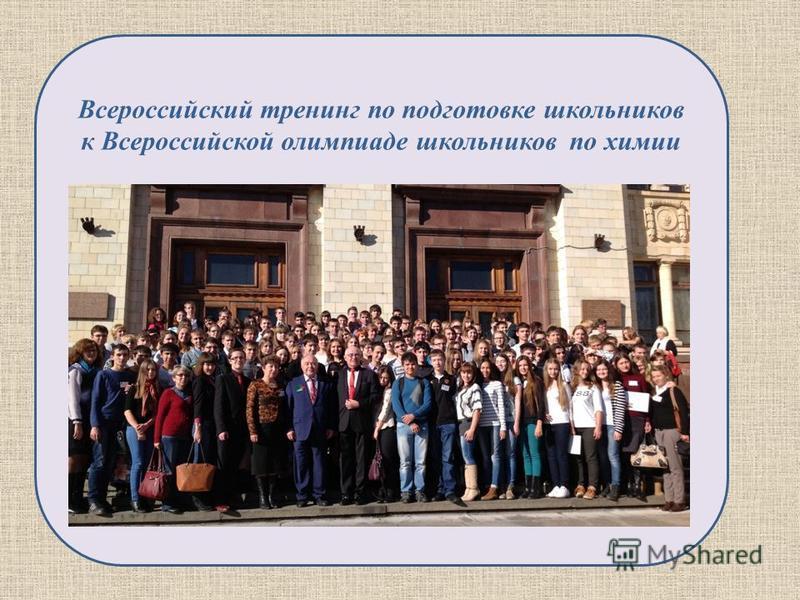 Всероссийский тренинг по подготовке школьников к Всероссийской олимпиаде школьников по химии