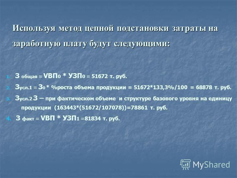 1. З общая = VBП 0 * УЗП 0 = 51672 т. руб. 2. З усл.1 = З 0 * %роста объема продукции = 51672*133,3%/100 = 68878 т. руб. 3. З усл.2 З – при фактическом объеме и структуре базового уровня на единицу продукции (163443*(51672/107078))=78861 т. руб. 4. З