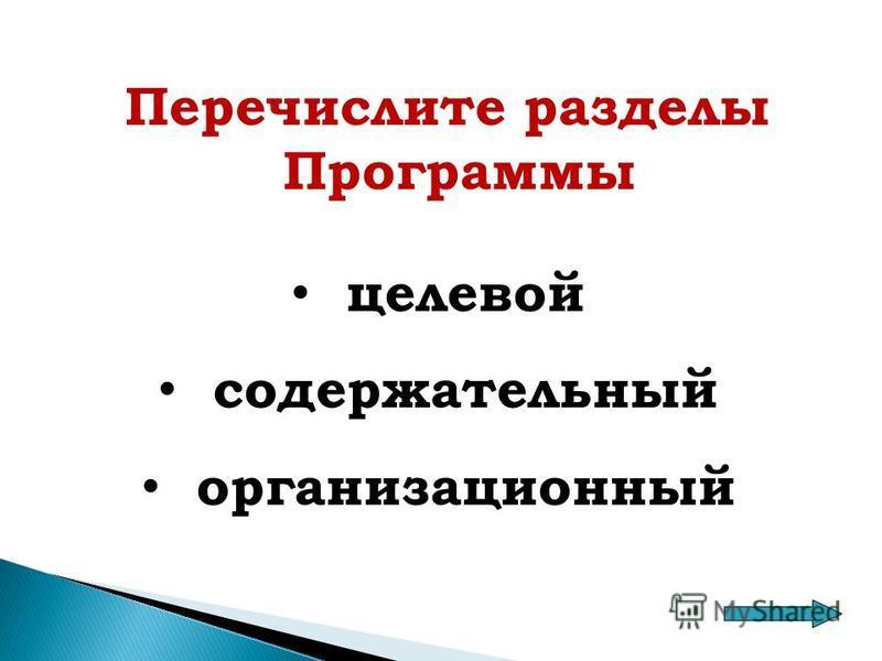 Перечислите разделы Программы целевой содержательный организационный