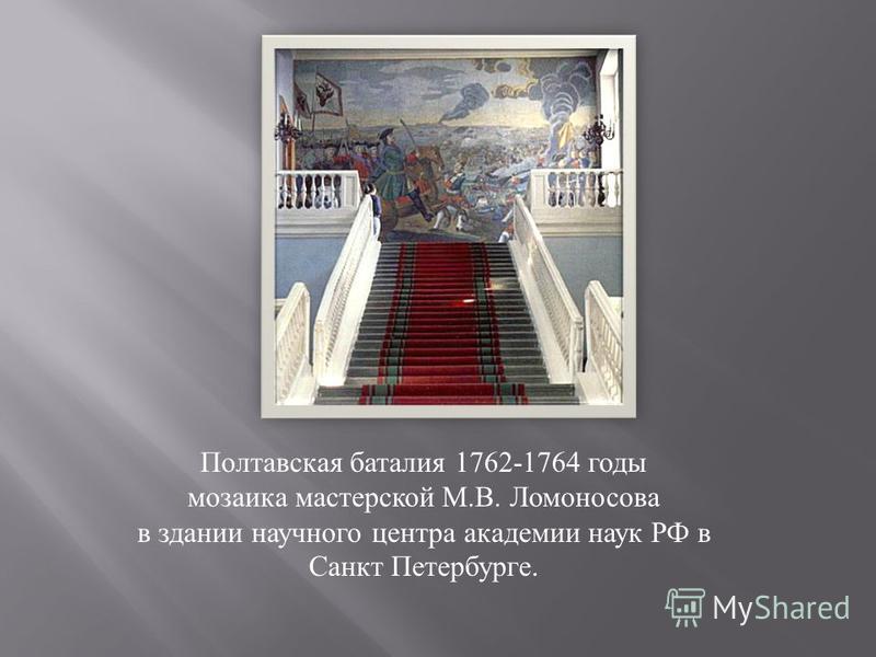Полтавская баталия 1762-1764 годы мозаика мастерской М. В. Ломоносова в здании научного центра академии наук РФ в Санкт Петербурге.