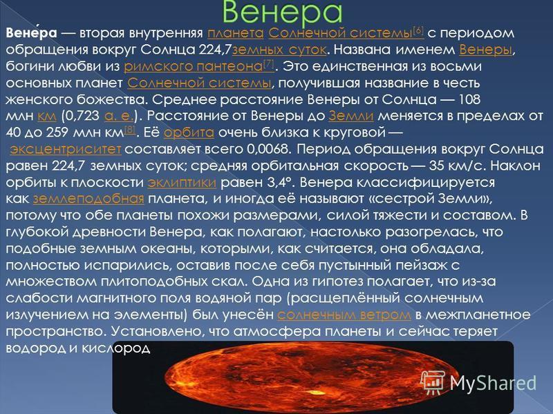 Меркурий самая близкая к Солнцу планета Солнечной системы [12], обращающаяся вокруг Солнца за 88 земных суток. Продолжительность одних звёздных суток на Меркурии составляет 58,65 земных [13], асолнечных 176 земных [4]. Планета названа в честь древнер