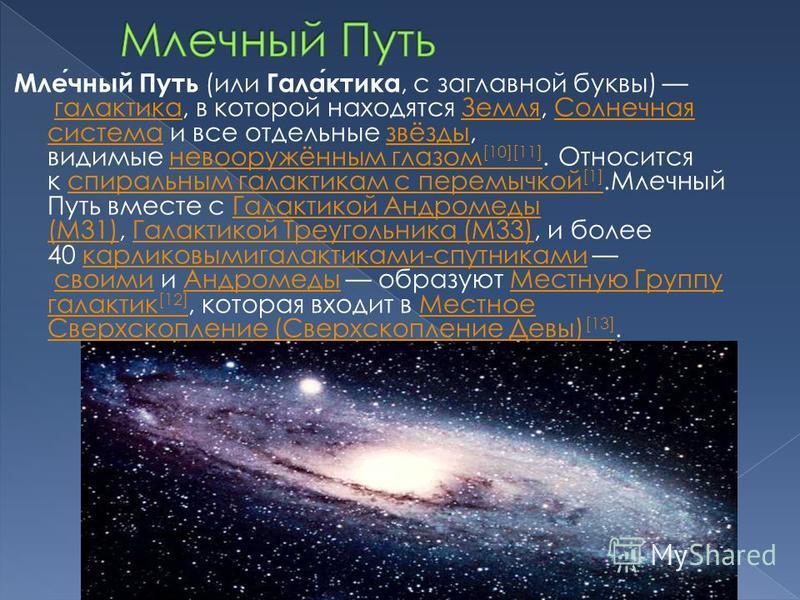 Вселенная не имеющее строгого определения понятие в астрономии и философии [комм. 1]. Оно делится на две принципиально отличающиеся сущности: умозрительную (философскую) и материальную, доступную наблюдениям в настоящее время или в обозримом будущем.