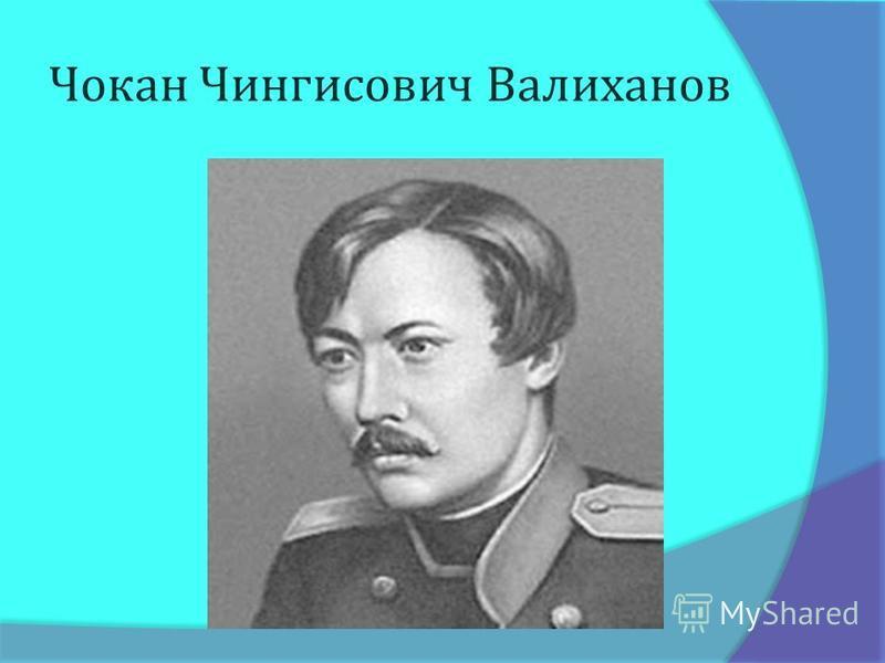 Чокан Чингисович Валиханов