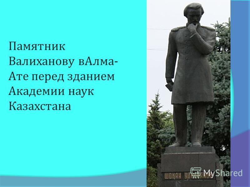 Памятник Валиханову в Алма - Ате перед зданием Академии наук Казахстанна