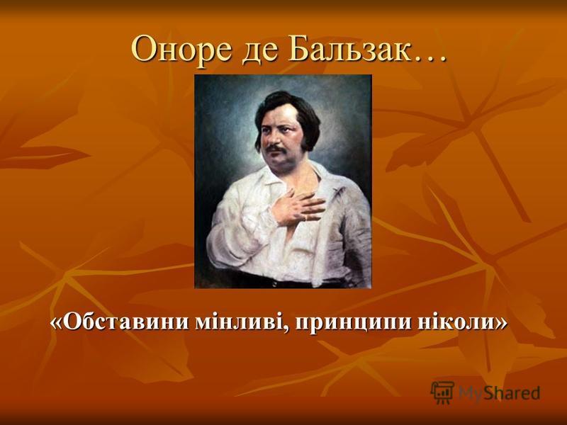 «Обставини мінливі, принципи ніколи» Оноре де Бальзак…