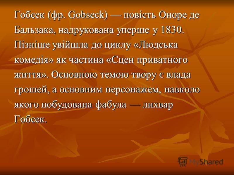 Гобсек (фр. Gobseck) повість Оноре де Бальзака, надрукована уперше у 1830. Пізніше увійшла до циклу «Людська комедія» як частина «Сцен приватного життя». Основною темою твору є влада грошей, а основним персонажем, навколо якого побудована фабула лихв