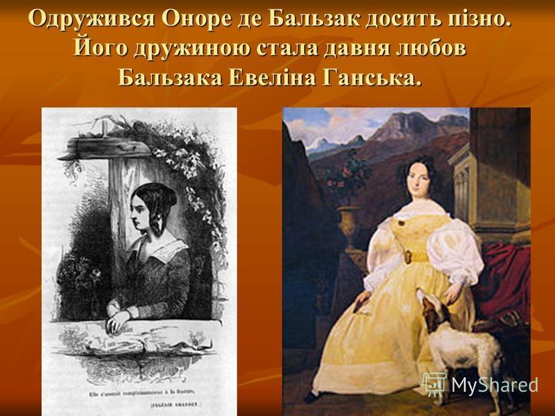 Одружився Оноре де Бальзак досить пізно. Його дружиною стала давня любов Бальзака Евеліна Ганська.