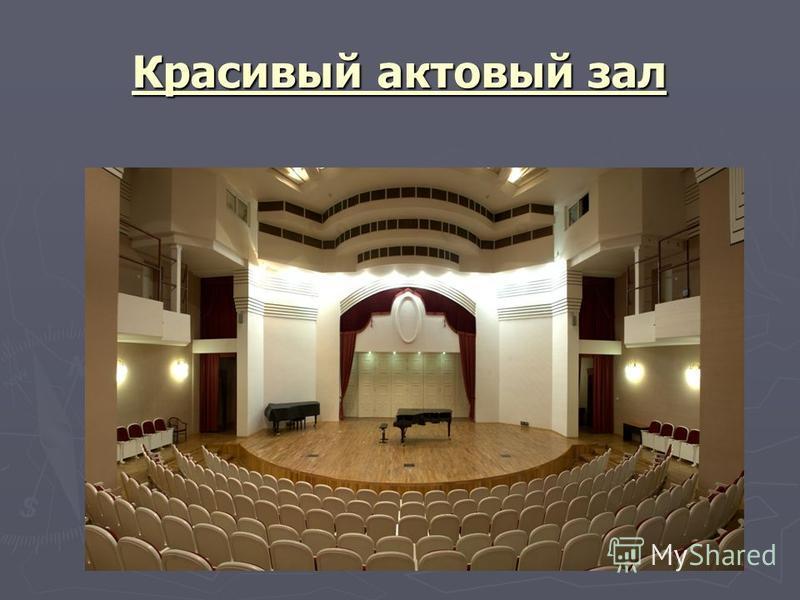 Красивый актовый зал