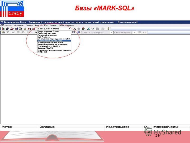 24 Базы «MARK-SQL» Базы «MARK-SQL»