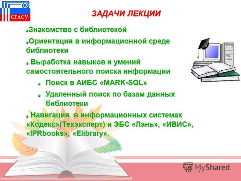 3 Знакомство с библиотекой Ориентация в информационной среде библиотеки Выработка навыков и умений самостоятельного поиска информации Выработка навыков и умений самостоятельного поиска информации Поиск в АИБС «MARK-SQL» Удаленный поиск по базам данны