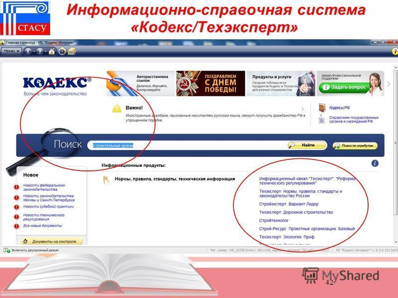 42 Информационно-справочная система «Кодекс/Техэксперт»