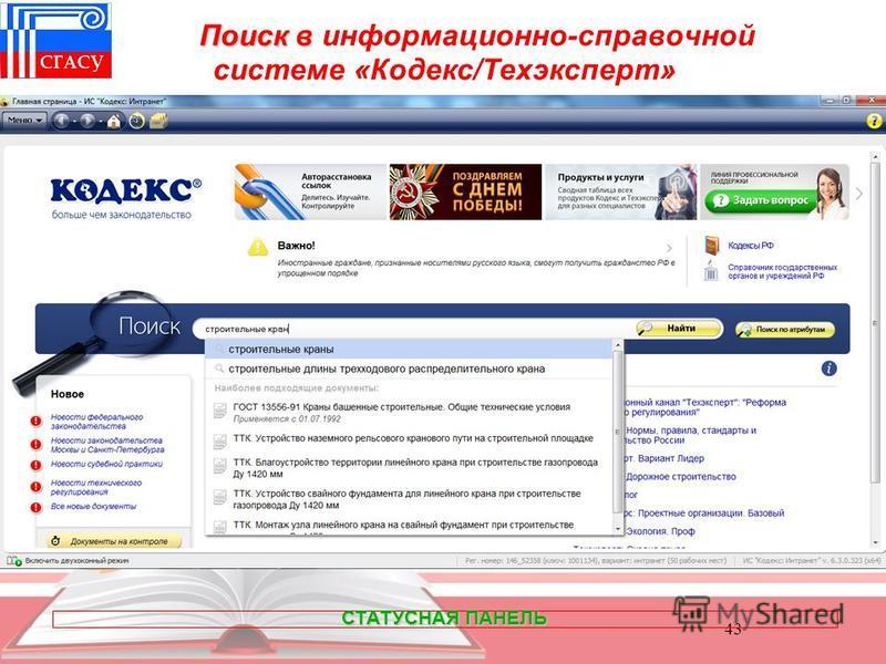 43 Поиск в Поиск в информационно-справочной системе «Кодекс/Техэксперт» СТАТУСНАЯ ПАНЕЛЬ