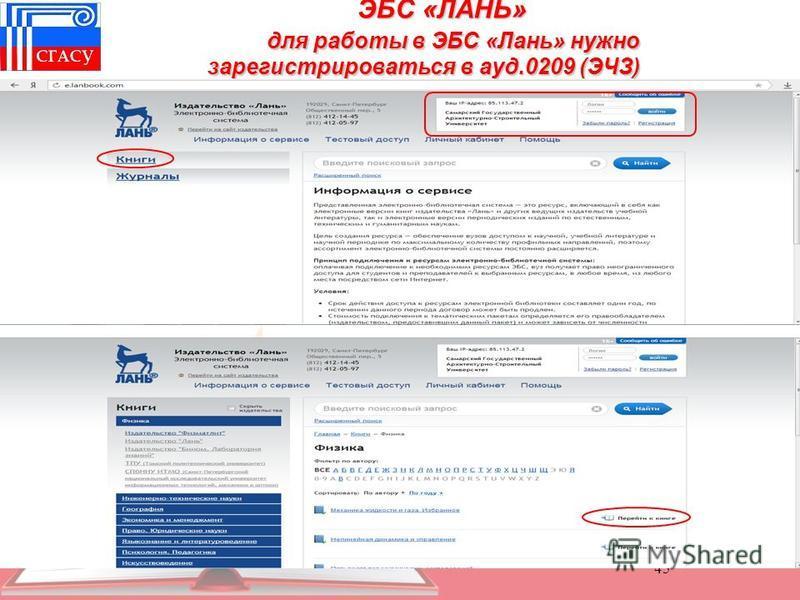 45 ЭБС «ЛАНЬ» для работы в ЭБС «Лань» нужно зарегистрироваться в ауд.0209 (ЭЧЗ) ЭБС «ЛАНЬ» для работы в ЭБС «Лань» нужно зарегистрироваться в ауд.0209 (ЭЧЗ)