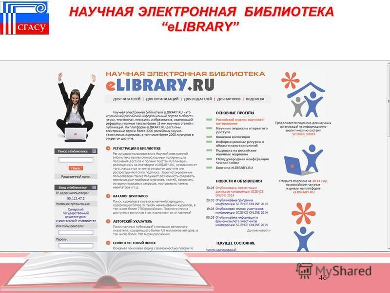 46 НАУЧНАЯ ЭЛЕКТРОННАЯ БИБЛИОТЕКА eLIBRARY НАУЧНАЯ ЭЛЕКТРОННАЯ БИБЛИОТЕКА eLIBRARY