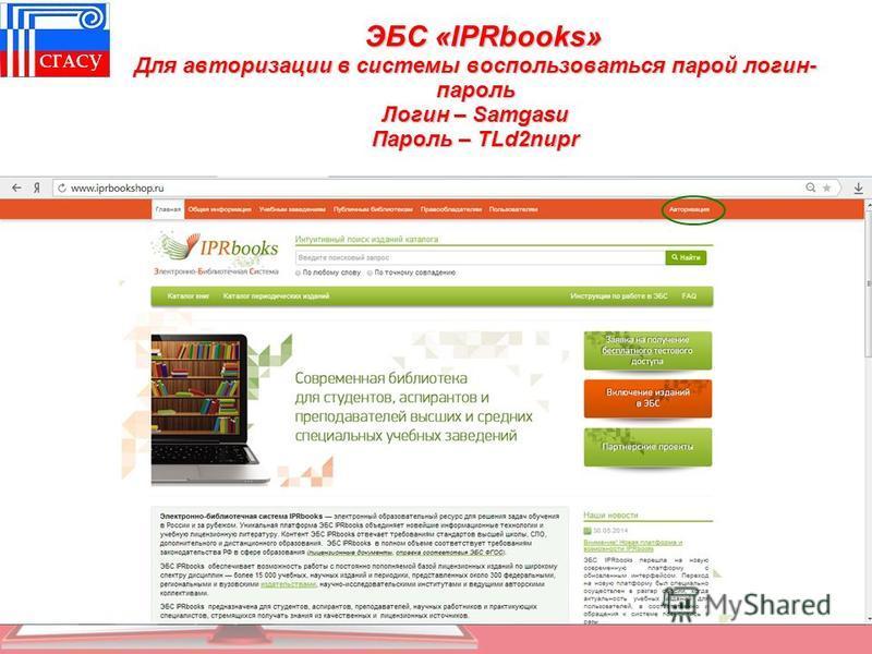47 ЭБС «IPRbooks» Для авторизации в системы воспользоваться парой логин- пароль Логин – Samgasu Пароль – TLd2nupr ЭБС «IPRbooks» Для авторизации в системы воспользоваться парой логин- пароль Логин – Samgasu Пароль – TLd2nupr