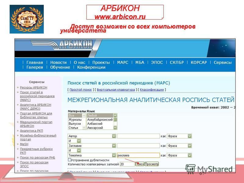 67 АРБИКОН www.arbicon.ru Доступ возможен со всех компьютеров университета
