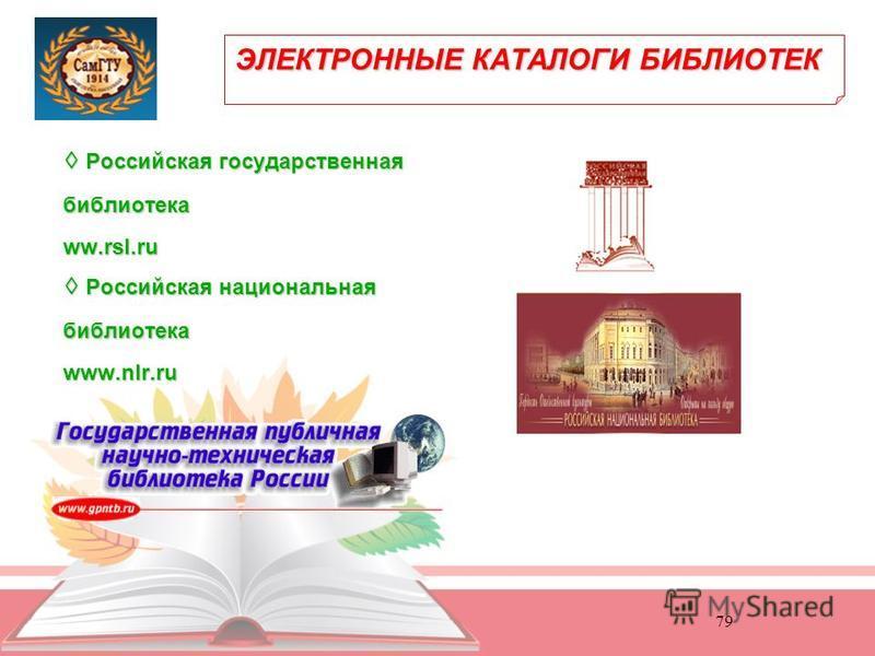 79 ЭЛЕКТРОННЫЕ КАТАЛОГИ БИБЛИОТЕК ЭЛЕКТРОННЫЕ КАТАЛОГИ БИБЛИОТЕК Российская государственная Российская государственнаябиблиотекаww.rsl.ru Российская национальная Российская национальнаябиблиотекаwww.nlr.ru