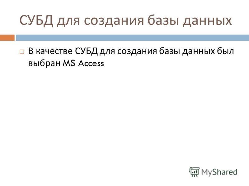 СУБД для создания базы данных В качестве СУБД для создания базы данных был выбран MS Access