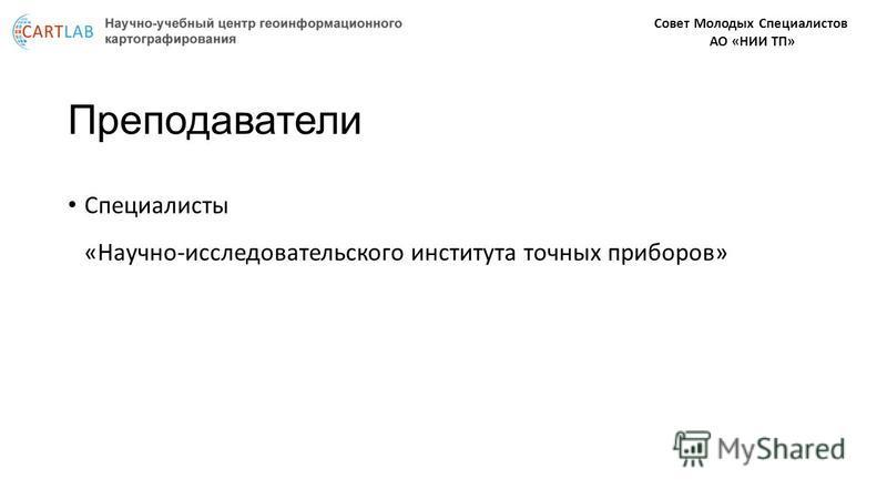 Преподаватели Специалисты «Научно-исследовательского института точных приборов» Совет Молодых Специалистов АО «НИИ ТП»