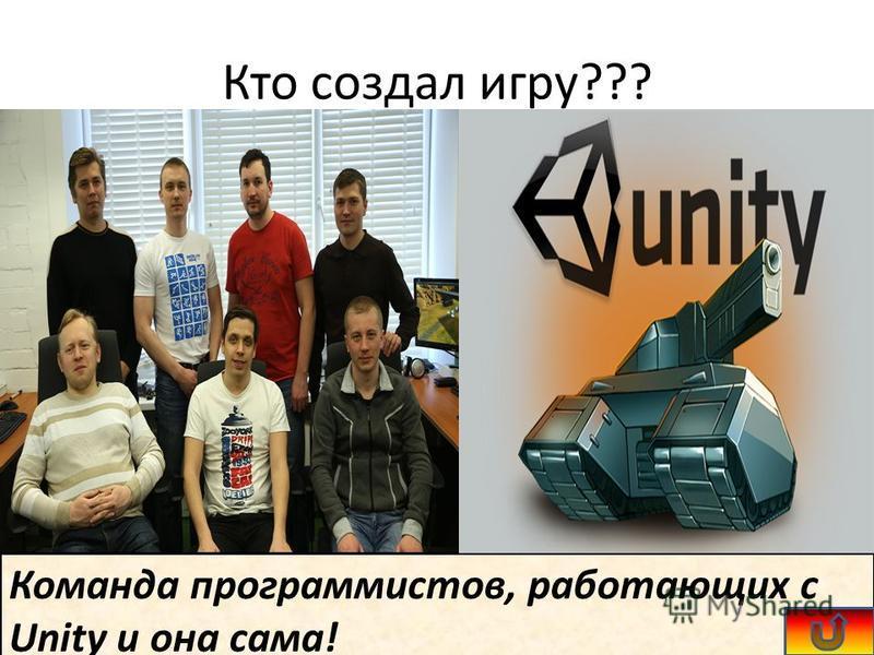 Кто создал игру??? Команда программистов, работающих с Unity и она сама!