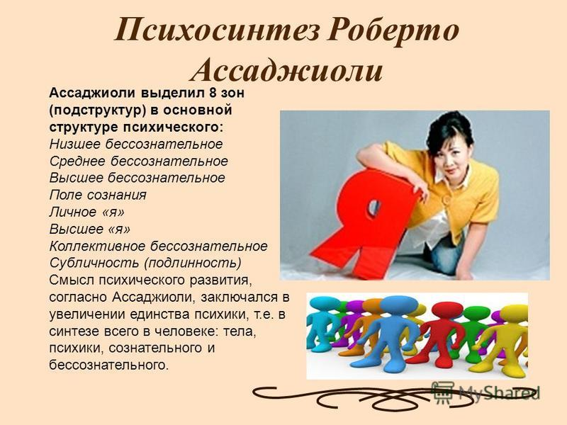 psychosynthesis forum Psychosynthesis is a comprehensive approach to self-realization and the development of human potential psychosynthesis is a particular kind of psychotherapy, yet it is more than just psychotherapy.