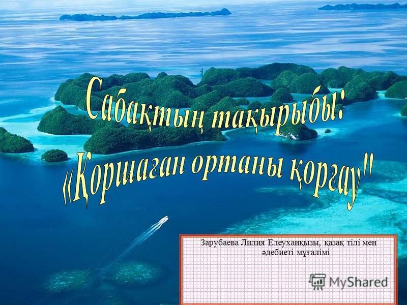 Зарубаева Лилия Елеуханқызы, қазақ тілі мен әдебиеті мұғалімі