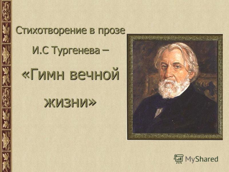 Стихотворение в прозе И.С Тургенева – «Гимн вечной жизни»