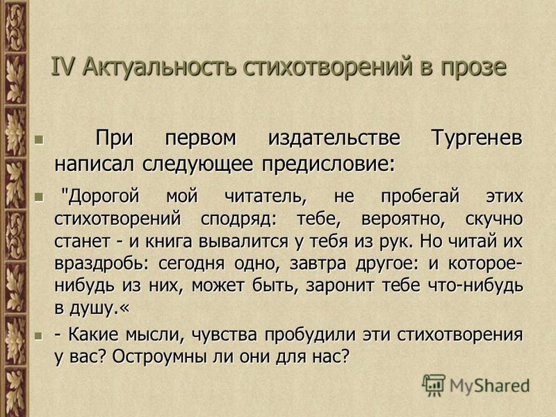 IV Актуальность стихотворений в прозе При первом издательстве Тургенев написал следующее предисловие: При первом издательстве Тургенев написал следующее предисловие: