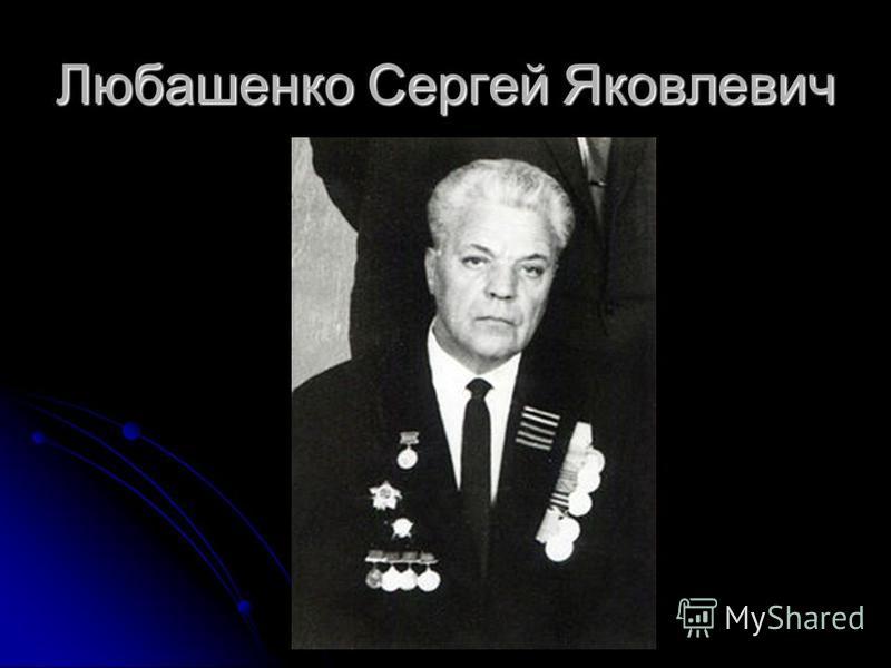Любашенко Сергей Яковлевич