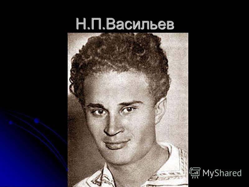 Н.П.Васильев