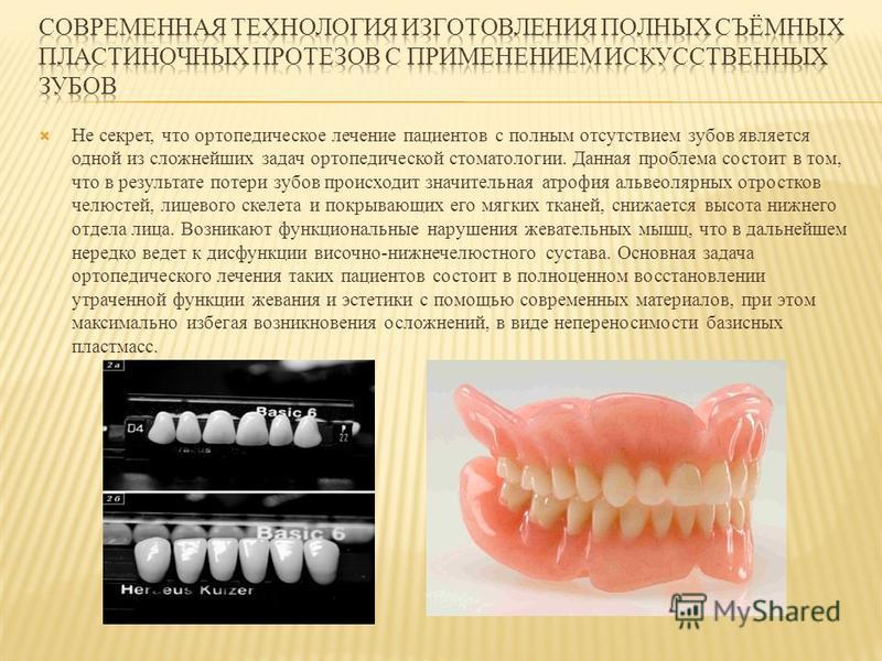 Не секрет, что ортопедическое лечение пациентов с полным отсутствием зубов является одной из сложнейших задач ортопедической стоматологии. Данная проблема состоит в том, что в результате потери зубов происходит значительная атрофия альвеолярных отрос