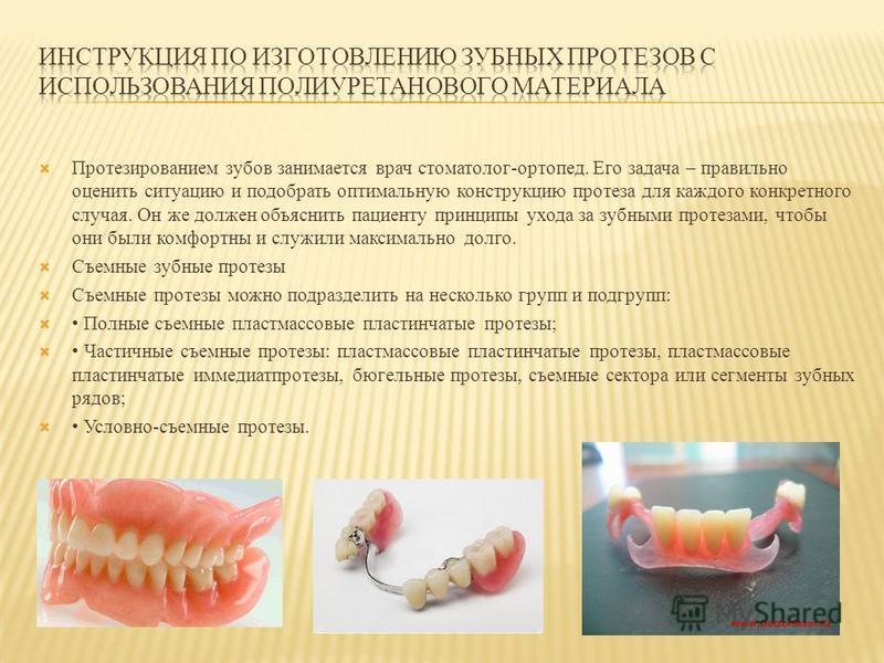 Протезированием зубов занимается врач стоматолог-ортопед. Его задача – правильно оценить ситуацию и подобрать оптимальную конструкцию протеза для каждого конкретного случая. Он же должен объяснить пациенту принципы ухода за зубными протезами, чтобы о