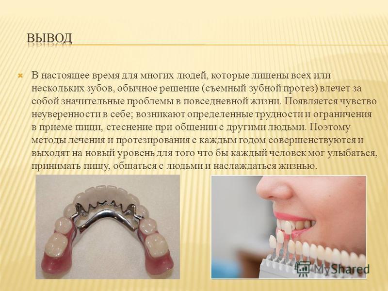В настоящее время для многих людей, которые лишены всех или нескольких зубов, обычное решение (съемный зубной протез) влечет за собой значительные проблемы в повседневной жизни. Появляется чувство неуверенности в себе; возникают определенные трудност