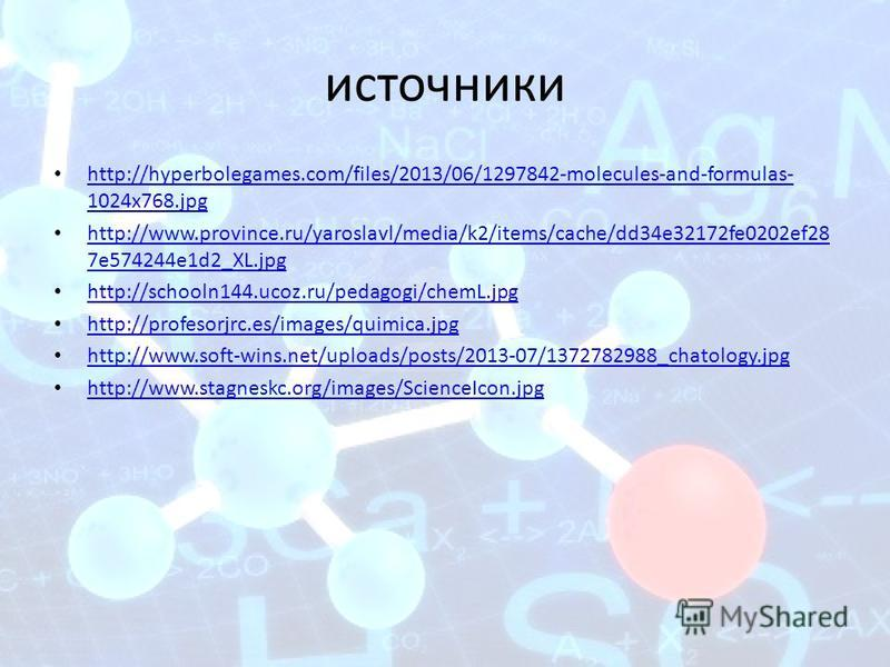 источники http://hyperbolegames.com/files/2013/06/1297842-molecules-and-formulas- 1024x768.jpg http://hyperbolegames.com/files/2013/06/1297842-molecules-and-formulas- 1024x768.jpg http://www.province.ru/yaroslavl/media/k2/items/cache/dd34e32172fe0202