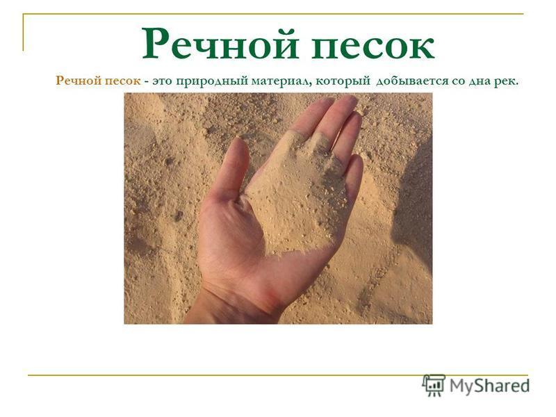 Речной песок Речной песок - это природный материал, который добывается со дна рек.