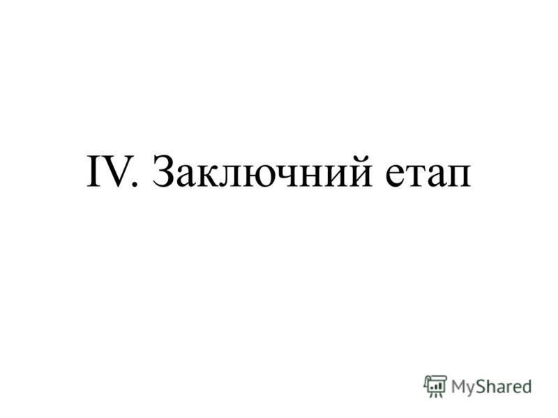 ІV. Заключний етап