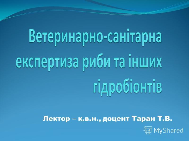 Лектор – к.в.н., доцент Таран Т.В.