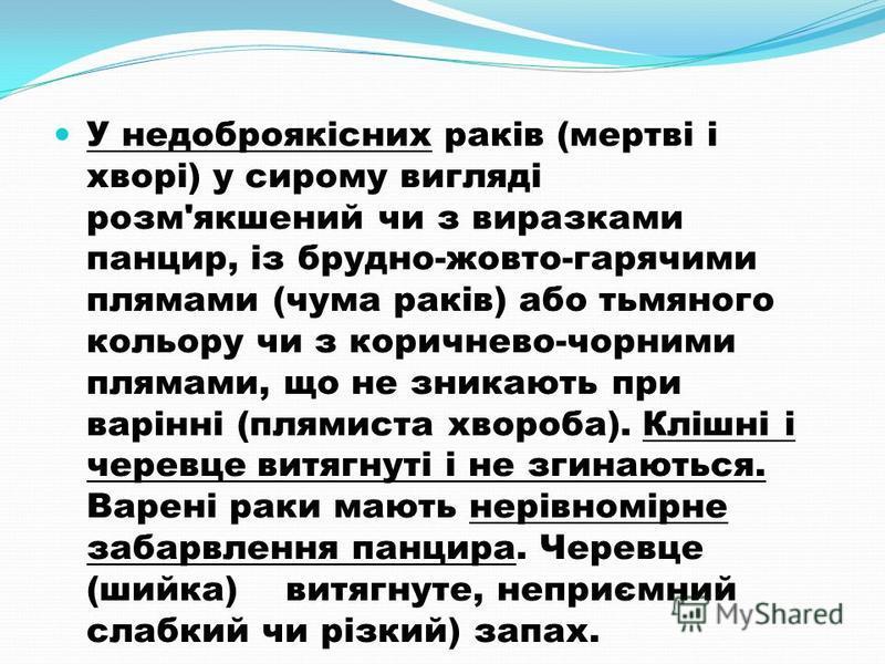 У недоброякісних раків (мертві і хворі) у сирому вигляді розм'якшений чи з виразками панцир, із брудно-жовто-гарячими плямами (чума раків) або тьмяного кольору чи з коричнево-чорними плямами, що не зникають при варінні (плямиста хвороба). Клішні і че