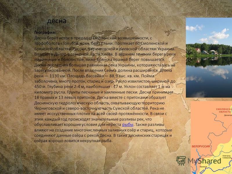 Больва Больва́ (устар. Обо́льва, Абольва, Оболвь) река в Калужской и Брянской областях России, левый приток Десны. Длина реки 213 км, площадь бассейна 4340 км², средний расход воды в устье 22 м³/сек. Исток Болвы расположен близ деревни Больва, недале