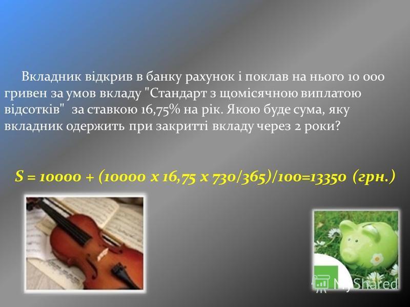 Вкладник відкрив в банку рахунок і поклав на нього 10 000 гривен за умов вкладу