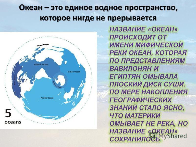 Океан – это единое водное пространство, которое нигде не прерывается На заметку эрудиту