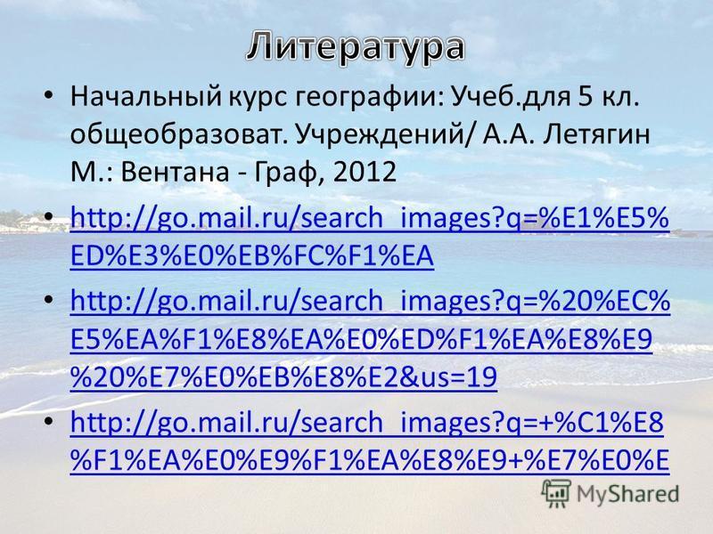 Начальный курс географии: Учеб.для 5 кл. общеобразоват. Учреждений/ А.А. Летягин М.: Вентана - Граф, 2012 http://go.mail.ru/search_images?q=%E1%E5% ED%E3%E0%EB%FC%F1%EA http://go.mail.ru/search_images?q=%E1%E5% ED%E3%E0%EB%FC%F1%EA http://go.mail.ru/