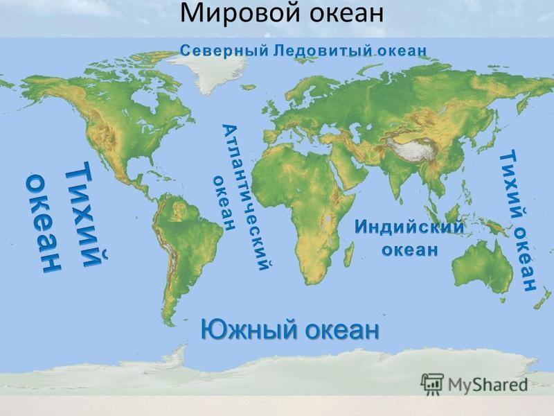 Мировой океан Тихий о к е а н Южный океан