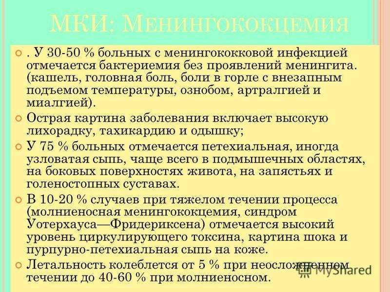 МКИ: М ЕНИНГОКОКЦЕМИЯ. У 30-50 % больных с менингококковой инфекцией отмечается бактериемия без проявлений менингита. (кашель, головная боль, боли в горле с внезапным подъемом температуры, ознобом, артралгией и миалгией). Острая картина заболевания в