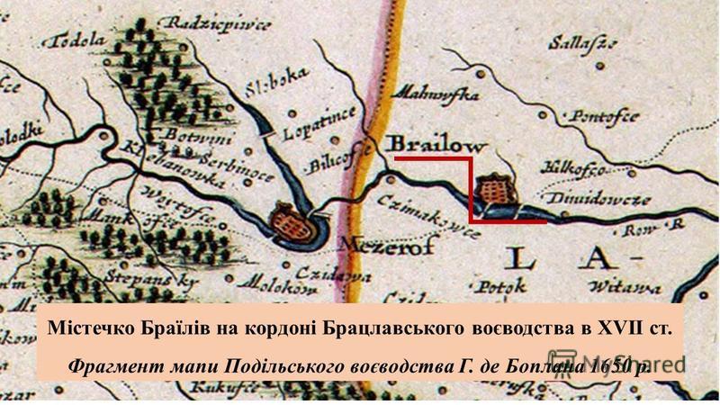 Містечко Браїлів на кордоні Брацлавського воєводства в ХVІІ ст. Фрагмент мапи Подільського воєводства Г. де Боплана 1650 р.