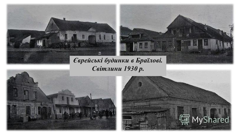 Єврейські будинки в Браїлові. Світлини 1930 р.