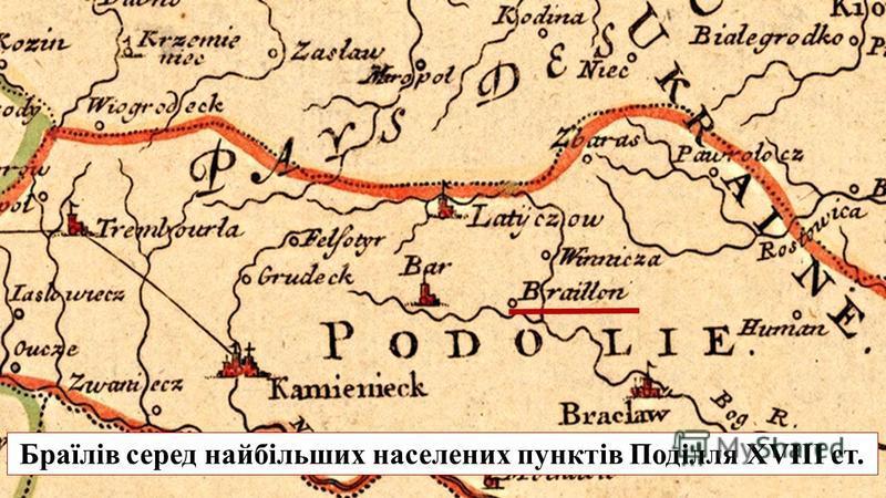 Браїлів серед найбільших населених пунктів Поділля ХVІІІ ст.